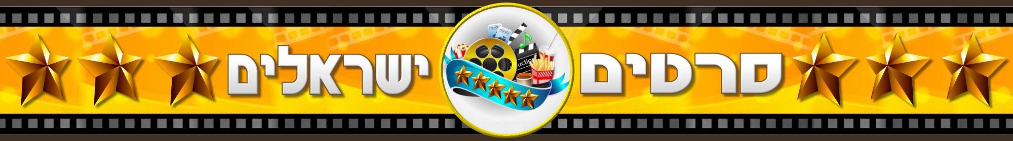 Israel-Movies-1