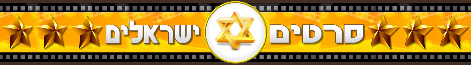 Israel-Movies-3